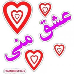 استیکر نوشته دار فارسی