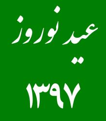 استیکر عید نوروز 97